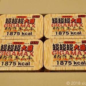 【箱買い】ペヤング 超超超大盛 GIGAMAX 納豆キムチ味この組み合わせは普通に食べれるらしい
