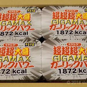 【箱買い】ペヤング 超超超大盛 GIGAMAX ガーリックパワー ニンニク好きにはたまらないはずが・・・