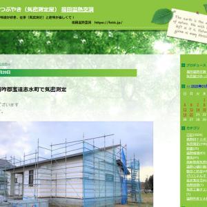 福田温熱空調さんのブログで紹介して頂きました。