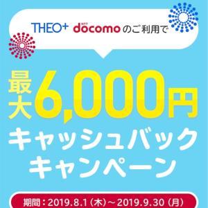 docomo 口座からTheo × docomo への入金で最大6,000円キャッシュバック❗️