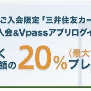 まだ間に合う!三井住友VISA カード利用料金の20%プレゼント❗️