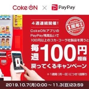 「Coke ON Pay」とPayPayで100円分ボーナス付与