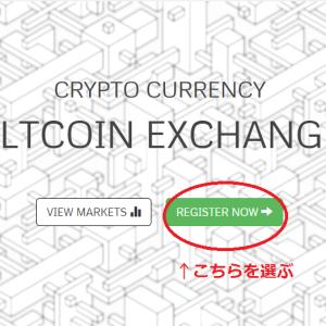 「CoinExchange コインエクスチェンジ」登録方法と使い方