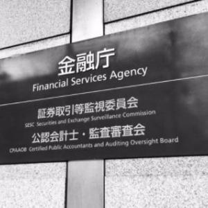 金融庁からコインチェック取引所に業務改善命令(1/29)追記あり