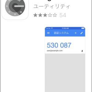 Google Authenticator「認証コードが違います」取引所にログインできない!