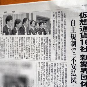 仮想通貨16社が「日本仮想通貨交換業協会」を新たち上げ★リップル100円V字回復へ!!
