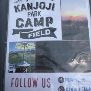 富山県南砺市にある閑乗寺公園キャンプ場は初心者も安心なキャンプ場