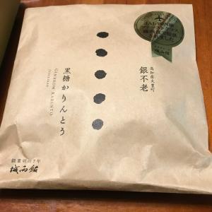 四国旅行 土産  (2)
