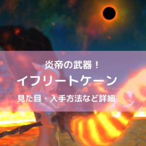 【FF14】イフリートケーンの詳細【白魔道士】
