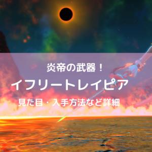 【FF14】イフリートレイピアの詳細【赤魔道士】