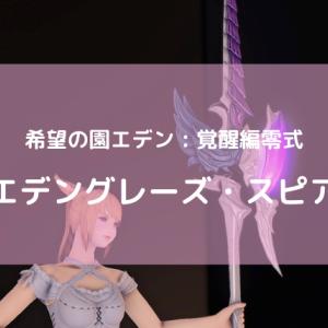 【FF14】エデングレーズ・スピア【エデン零式竜騎士武器】
