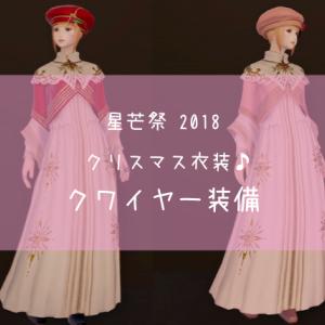 【FF14】星芒祭衣装♪クワイヤー装備