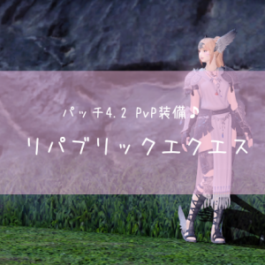 【FF14】リパブリックエクエス(PvP装備 : 紅蓮)【竜騎士】