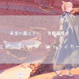 【FF14】エデングレーズ・ストライカー【エデン零式覚醒編 : ストライカー装備】