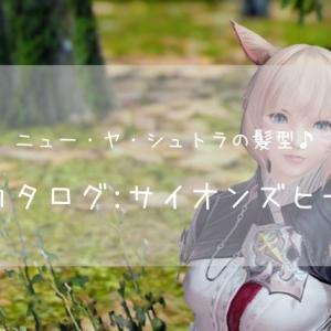 【FF14】ヘアカタログ:サイオンズヒーラー【ヤ・シュトラの髪型】