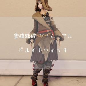 【FF14】ドルイドウィッチ装備【ソーム・アル】