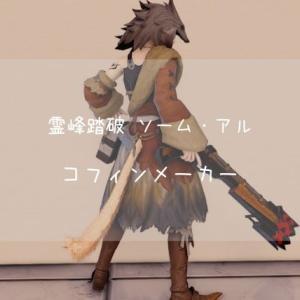 【FF14】コフィンメーカー【ソーム・アル武器 : 機工士】