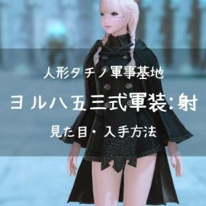 【FF14】ヨルハ五三式軍装:射【人形タチノ軍事基地】