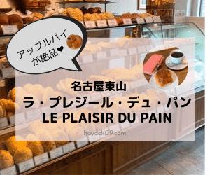 名古屋東山で美味しいパンを買うなら「ル・プレジール・デュ・パン(Le Plaisir du pain)」