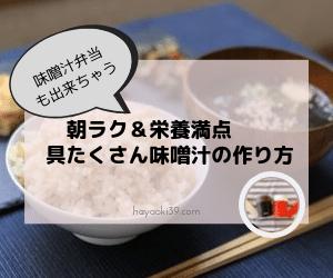 味噌汁弁当で朝ラク&健康に!具たくさん味噌汁の作り方