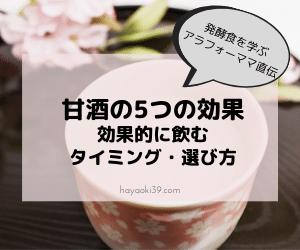 甘酒は飲む点滴!発酵食を学ぶアラフォーママ直伝【甘酒の美容健康効果・飲み方・選び方】