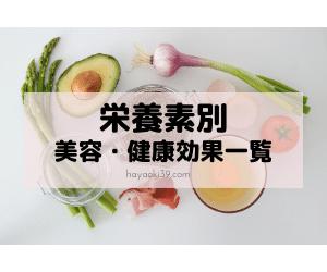栄養素の美容・健康効果一覧