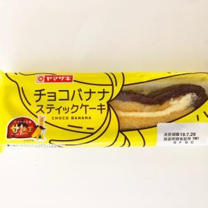 ヤマザキのチョコバナナスティックケーキ
