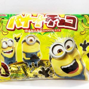 フルタのバナナチョコはミニオン