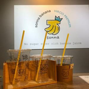 そんなバナナのバナナジュース【広尾店】