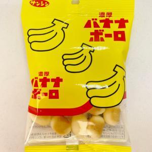 ダイエット中でカロリーが気になるなら、こんなバナナがあるじゃないか!?