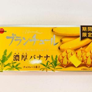 【期間限定】ブランチュール・ブルボンの濃厚バナナ