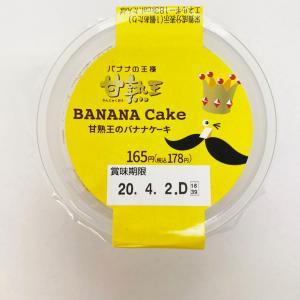 コンビニスイーツ!バナナの王様!!バナナケーキ!!!