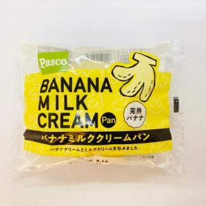 コンビニ菓子パン完熟バナナを使ったバナナミルククリームパン