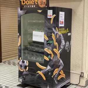 【特集】日本初!渋谷にバナナの自動販売機があるの知ってる?Doleで金