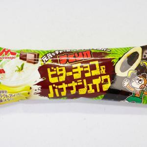 パッケージ347:チェリオ ビターチョコ&バナナシェイク