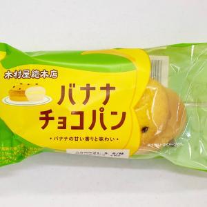 パッケージ348:バナナチョコパン