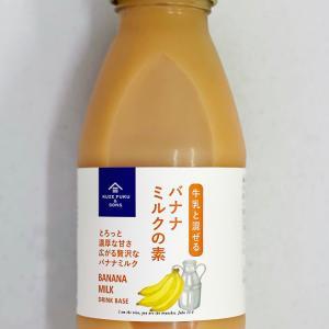 パッケージ349:バナナミルクの素