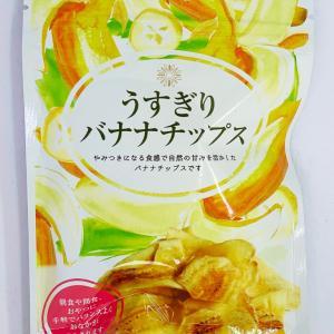 パッケージ352:うすぎりバナナチップス