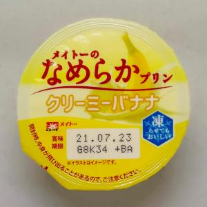 パッケージ359:なめらかプリン クリーミーバナナ