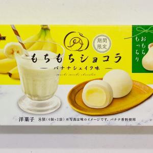 パッケージ364:もちもちショコラ-バナナシェイク味-