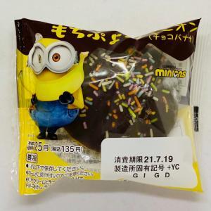 パッケージ362:もちぷよミニオン(チョコバナナ)