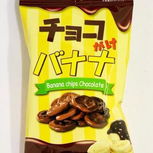 パッケージ363:チョコがけバナナ