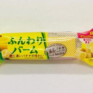 パッケージ366:ブルボン ふんわりバーム 濃厚バナナ