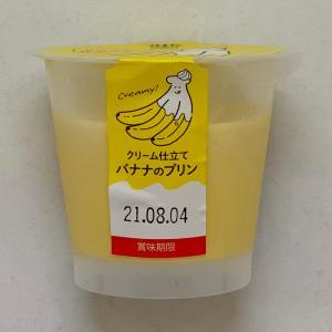 バナナ377:クリーム仕立て バナナのプリン