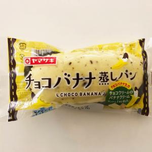 ヤマザキのチョコバナナ蒸しパンは美味しかった!画像あり!