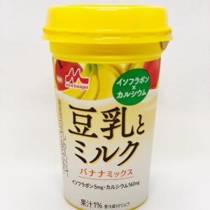 森永の豆乳とミルク!バナナミックス!