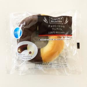 ファミマのチョコとバナナのリングパン