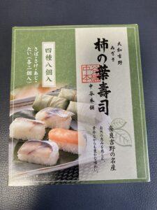 歯が痛いのが辛い  柿の葉寿司