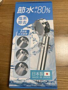 日本製シャワーヘッド 節約生活