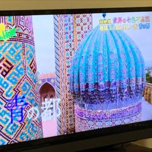 《一時帰国中》青の街 ウズベキスタンに興味を持ったら